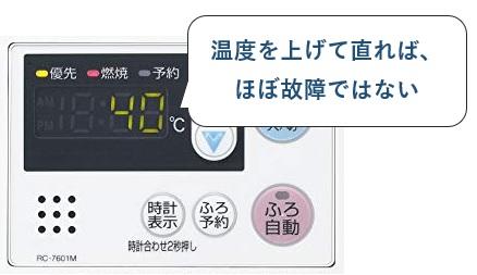 シャワーの温度が低いのは、給湯器の設定温度を上げて直ればほぼ故障ではない