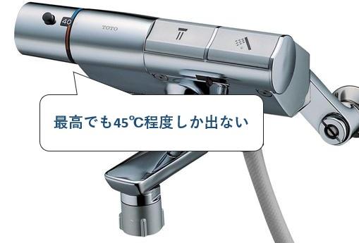 タッチ式の蛇口の場合、最高でも45℃くらいしか出ない(高温規制)