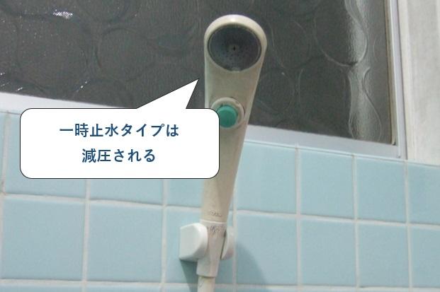 一時止水タイプのシャワーヘッドは減圧されるため水の出が少なくなる