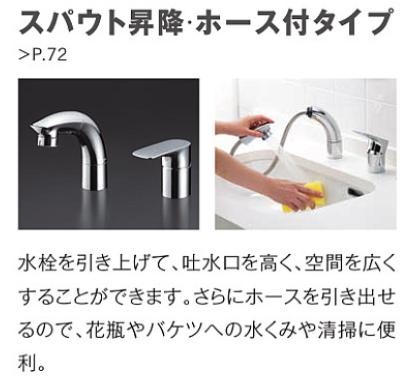 ハンドシャワータイプのシングルレバー混合水栓は便利