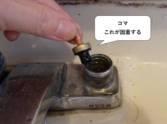 2ハンドル混合栓から水が出ない原因 コマの固着