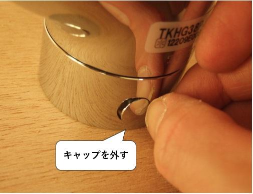 シングルレバー混合水栓の本体固定ネジのキャップ