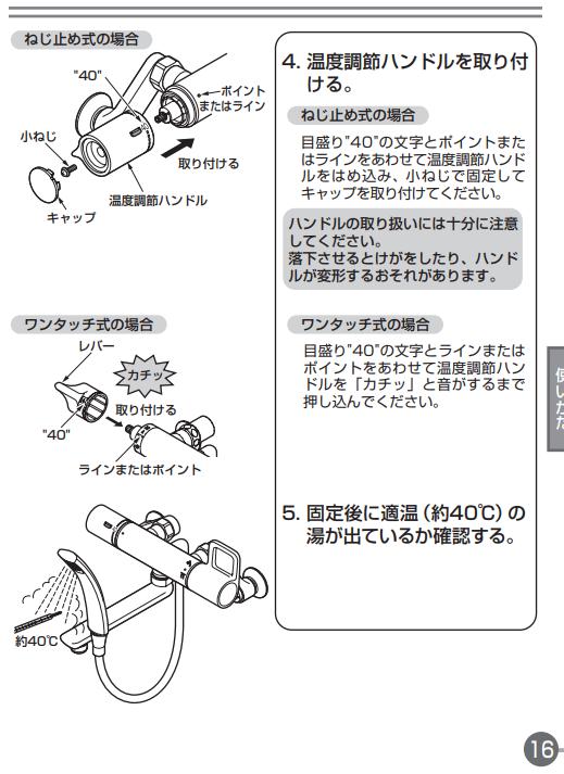 TOTOサーモスタット混合栓 温度調節ハンドルの調節