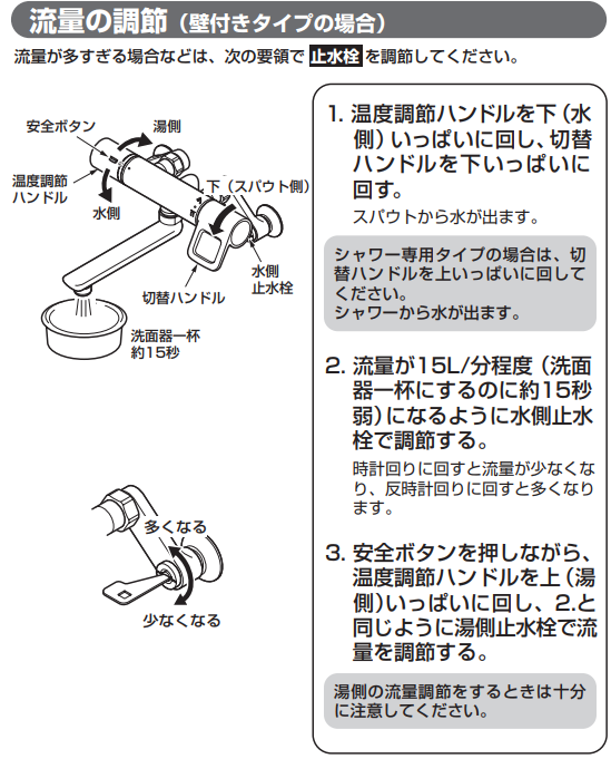 TOTOサーモスタット混合栓の止水栓調整の仕方
