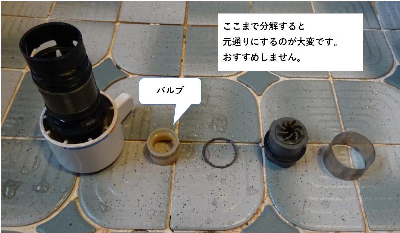 TOTOサーモスタット混合栓 温度調節ユニットの分解修理方法