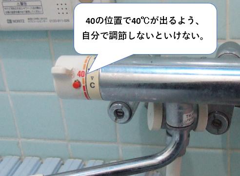 サーモスタット混合栓の40℃位置は自分で40℃が出るように調節しないといけない