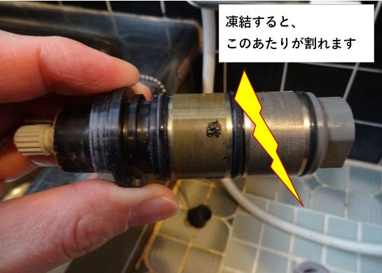 サーモスタット混合栓 温度調節ユニットの凍結破損