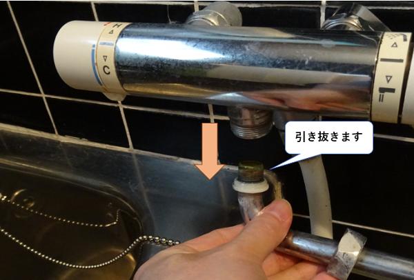 サーモスタット混合栓 スパウトを外す(引き抜く図)