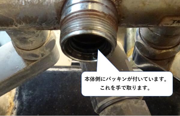 サーモスタット混合栓 本体に残ったスパウトのパッキン
