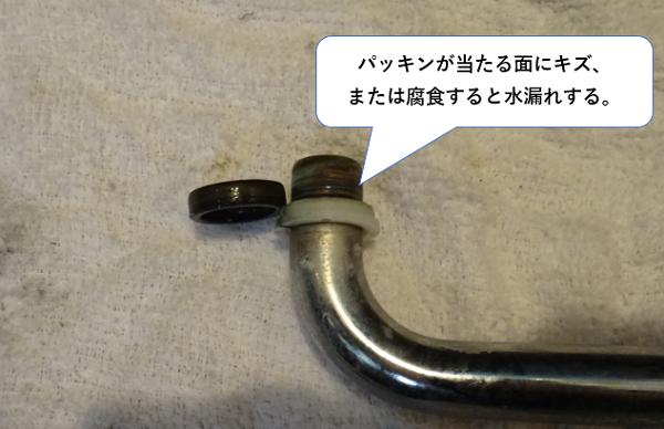 サーモスタット混合栓 スパウトから水漏れ スパウト不良の説明