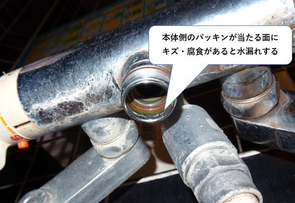 サーモスタット混合栓 スパウトから水漏れ 本体不良の説明