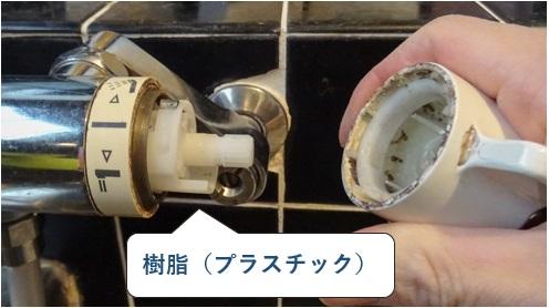 蛇口の部品は樹脂(プラスチック化)が進む