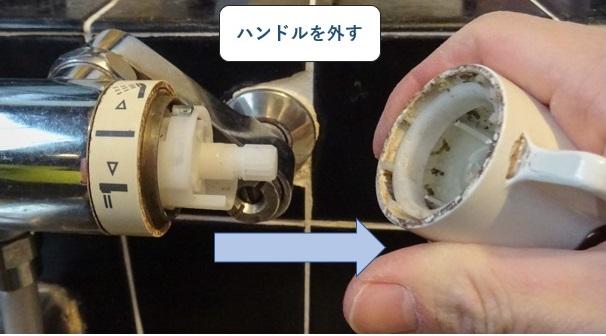 サーモスタット混合栓のハンドルの外し方