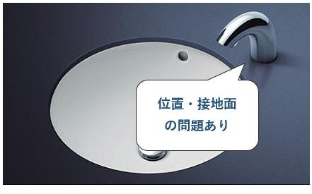 自動水栓の取付は、洗面台の設置面に問題あり