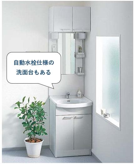TOTOの家庭向け自動水栓付き洗面台