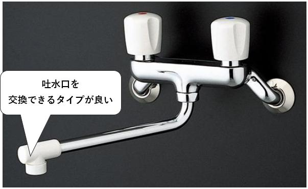 台所の2ハンドル混合栓は吐水口を交換できるタイプが良い