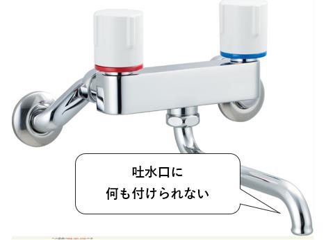 吐水口に何もつけられない2ハンドル混合水栓はおすすめできない