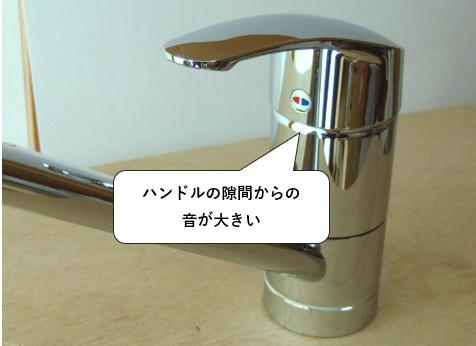 シングルレバー混合栓の異音(音が大きい場合の対処方法)
