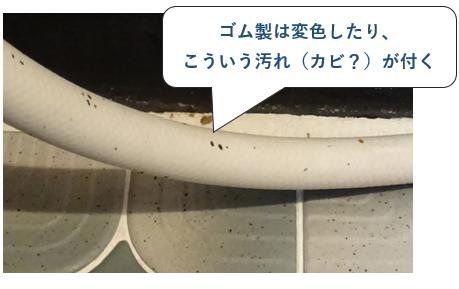 ゴム製のシャワーホースは変色したり汚れ・カビが付着する