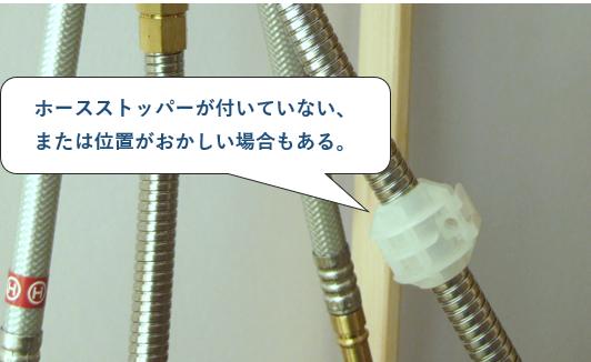 シャワーヘッドが戻らないのは、シャワーホースのストッパーを付けていないか、付け忘れている可能性もある