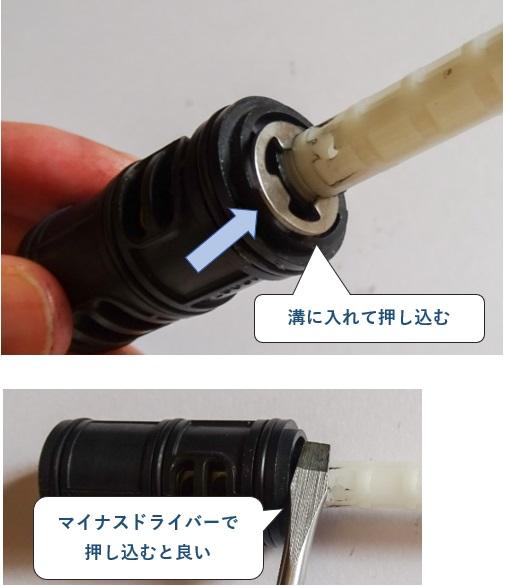 TOTO製蛇口(サーモユニット混合栓)開閉バルブTH577型の分解修理方法 軸に止め輪を付ける