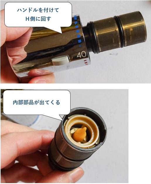 TOTO製蛇口(サーモスタット混合栓)温度調節ユニットTH576型の分解修理方法 ハンドルを回して内部部品を出す