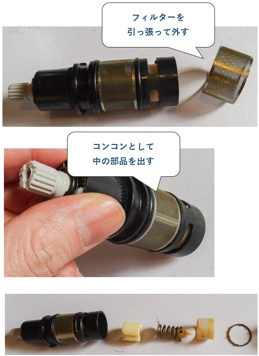 TOTO製蛇口(サーモスタット混合栓)温度調節ユニットTH576型の分解修理方法 内部部品を出す