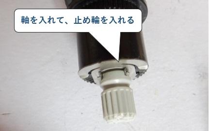 TOTO製蛇口(サーモスタット混合栓)温度調節ユニットTH576型の分解修理方法 軸を取り付ける