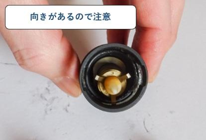 TOTO製蛇口(サーモスタット混合栓)温度調節ユニットTH576型の分解修理方法 ケースにバネを入れる