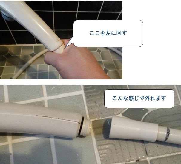 浴室の蛇口のシャワーホースからシャワーヘッドを外す