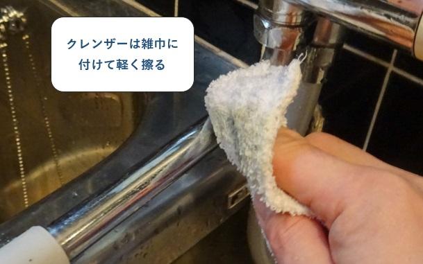 浴室の蛇口の清掃方法 クレンザーは雑巾に付けて軽くこする