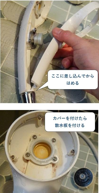 浴室の蛇口の清掃方法 シャワーヘッドのカバーを組み立てる図