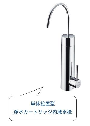 浄水器専用水栓 浄水カートリッジ内蔵型
