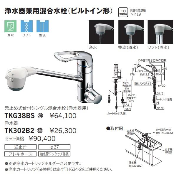 浄水器兼用混合水栓(ビルトイン型)