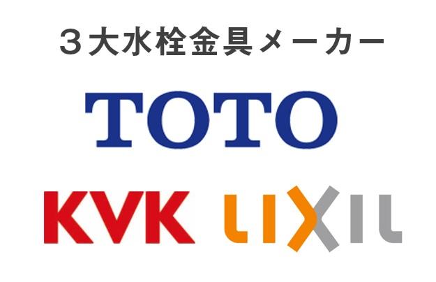日本の3大水栓金具メーカー(蛇口会社)