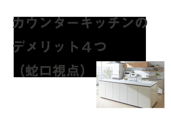カウンターキッチンのデメリット4つ(蛇口視点)