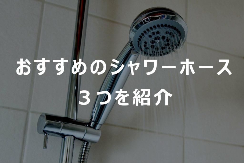 おすすめのシャワーホース3つを紹介