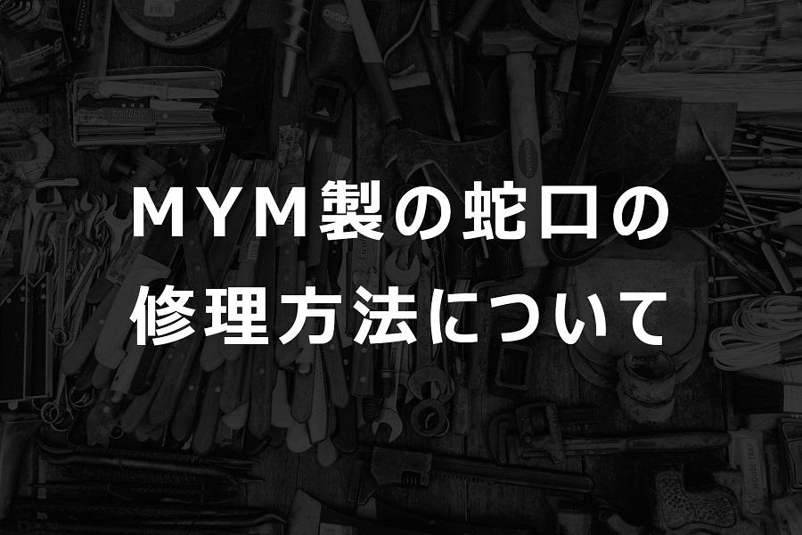 MYM製の蛇口の修理方法について