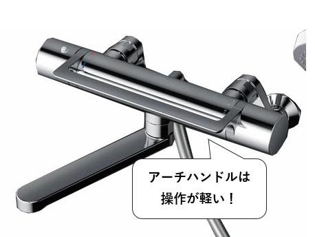 アーチハンドル型の水栓金具(蛇口)は高齢者でも回しやすい