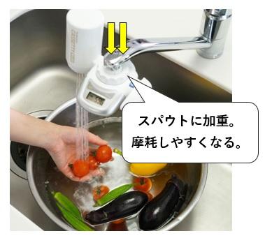 トレビーノのデメリット スパウトに加重が加わり水漏れする
