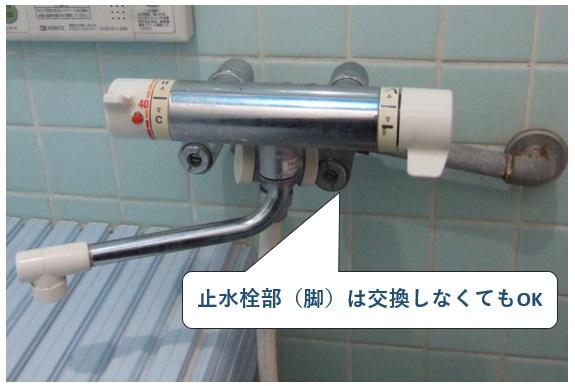 蛇口の交換は止水栓部(脚)は交換しなくてもOK