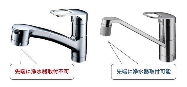 ハンドシャワー型は先端に浄水器を取付できない