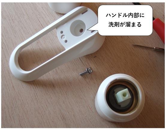 蛇口のプラスチック部(ハンドル等)は洗剤で破損してしまう