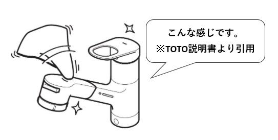 蛇口の掃除方法