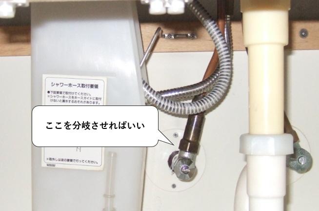 洗濯機用の蛇口が無い場合、洗面台の配管から分岐させるという方法がある