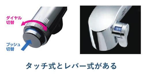 浄水器一体型(内蔵型)は原水・浄水の切り替えがしやすい