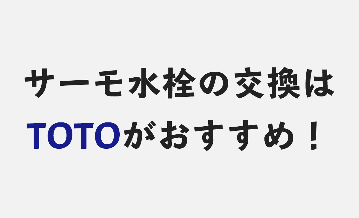 サーモスタット混合水栓の交換は TOTOがおすすめ!