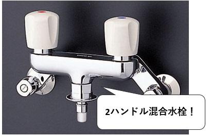 洗濯機の蛇口は2ハンドル混合水栓がおすすめ