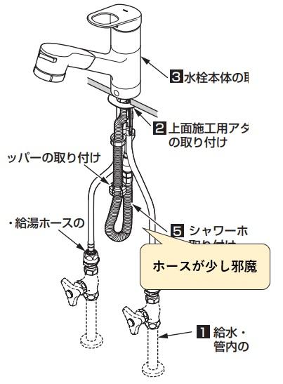 ハンドシャワー型水栓はシンク内にシャワーホースがあるので少し邪魔になる