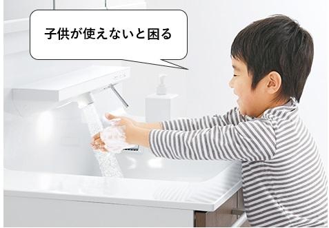 洗面ボウルが大きく、蛇口の位置が高いと子供が使えないこともある
